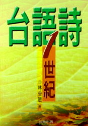 台語詩一世紀