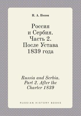 Russia and Serbia. Part 2. After the Charter 1839