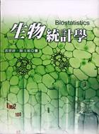 生物統計學