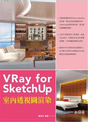 VRay for SketchUp室內透視圖渲染