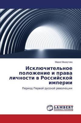 Isklyuchitel'noe polozhenie i prava lichnosti v Rossiyskoy imperii