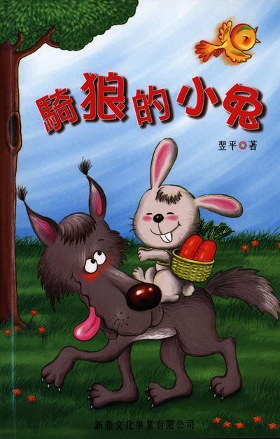 騎狼的小兔