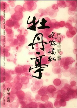 姹紫嫣红《牡丹亭》
