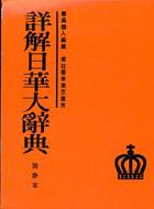 詳解日華大辭典