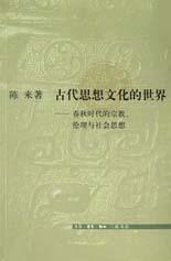 古代思想文化的世界