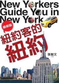 紐約客的紐約(�...