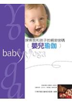 嬰兒瑜伽【DVD(雙片盒裝)+ 螢光橘色果凍袋(拆封不退)】