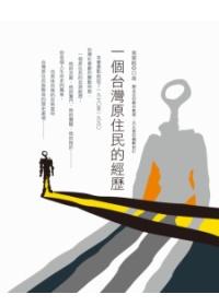 一個台灣原住民的經歷