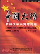 中國大陸教育�...