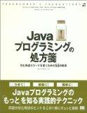 Javaプログラミングの処方箋