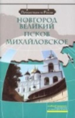 We travel around Russia