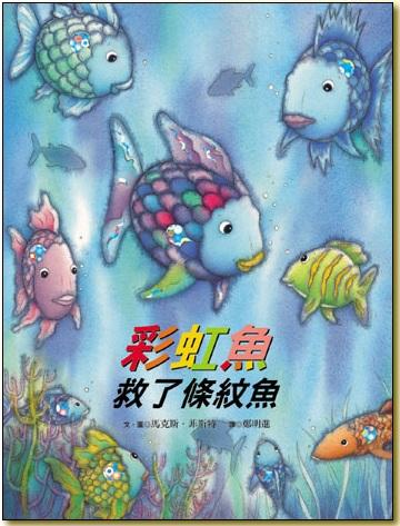 彩虹魚救了條�...