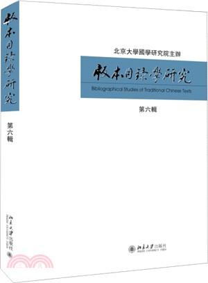 版本目錄學研究 (第六輯)