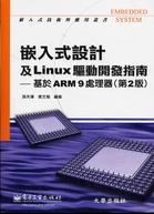 嵌入式設計及 Linux 驅動開發指南─基於 ARM 9 處理器, 2/e