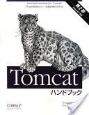 Tomcatハンドブック