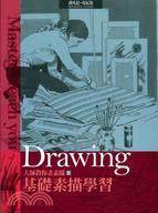 大師教你畫素描(6)