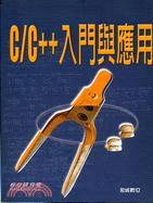 C/C++入門與應用