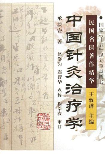 中国针灸治疗学