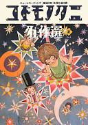 コドモノクニ名作選夏 Vol.3