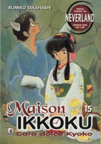 Maison Ikkoku vol. 15