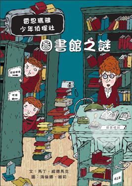 圖書館之謎:雷思瑪雅少年偵探社5