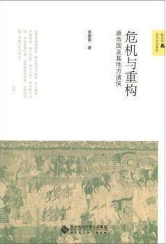 从天下到世界:汉唐时期的中国与世界