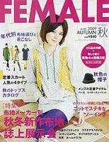 FEMALE 2009年秋号
