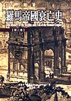羅馬帝國衰亡史第二卷