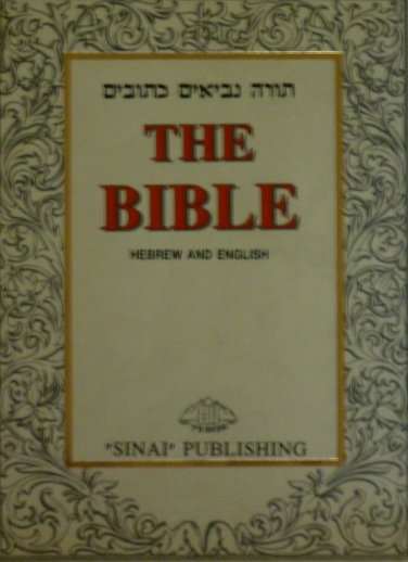 The Bible Hebrew and English