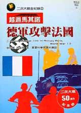 二次大戰全紀錄(2) 越過馬其諾:德國軍攻擊法國