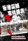 香港震撼案件傳真