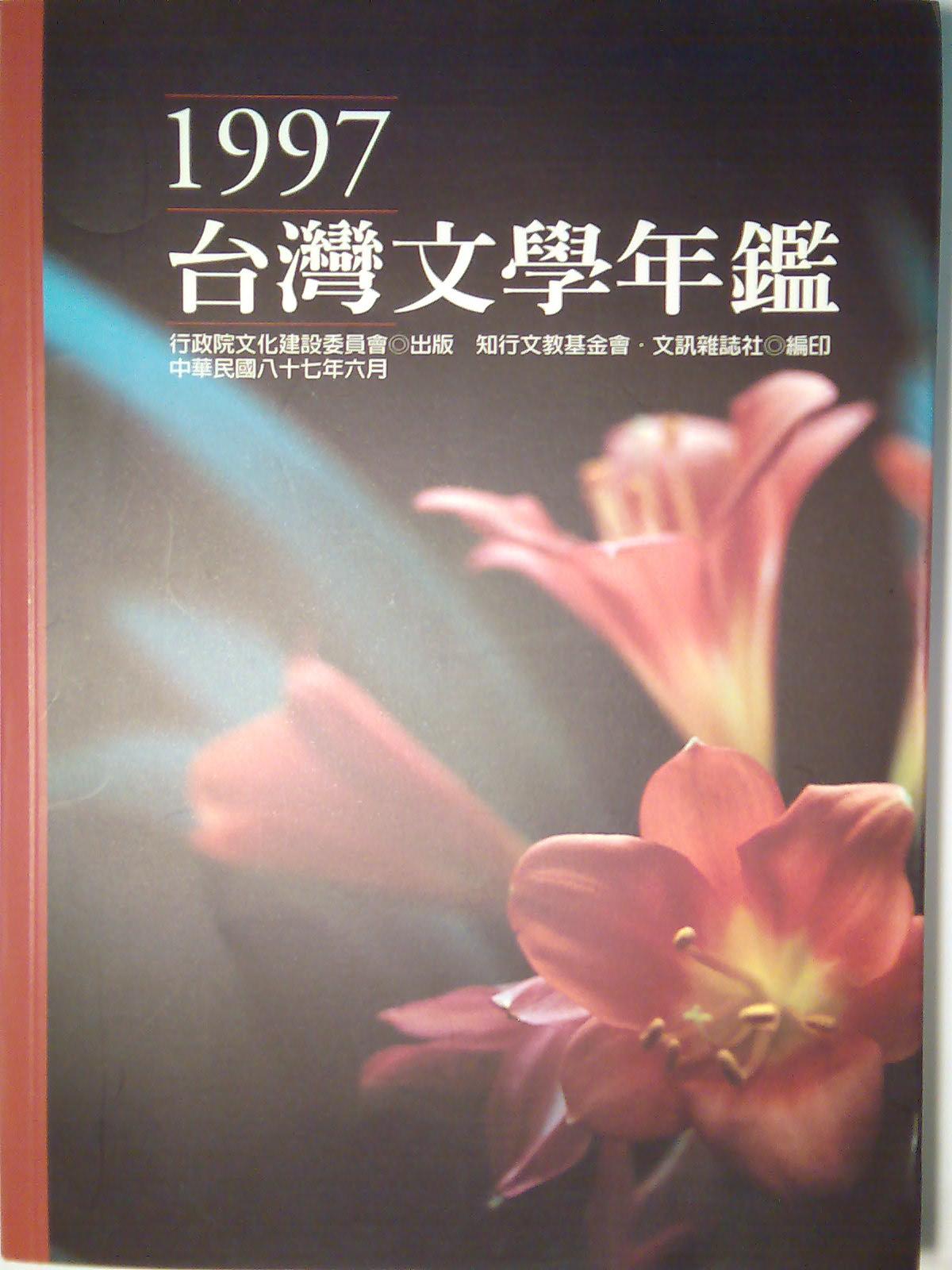 1997台灣文學年鑑