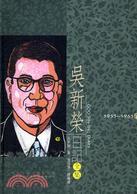 吳新榮日記全集(10)(1955-1961)