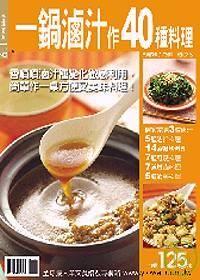 一鍋滷汁作40種料理