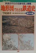 地形図でたどる鉄道史東日本編