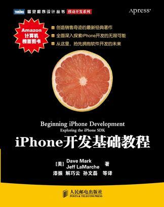 iPhone開發基礎教程