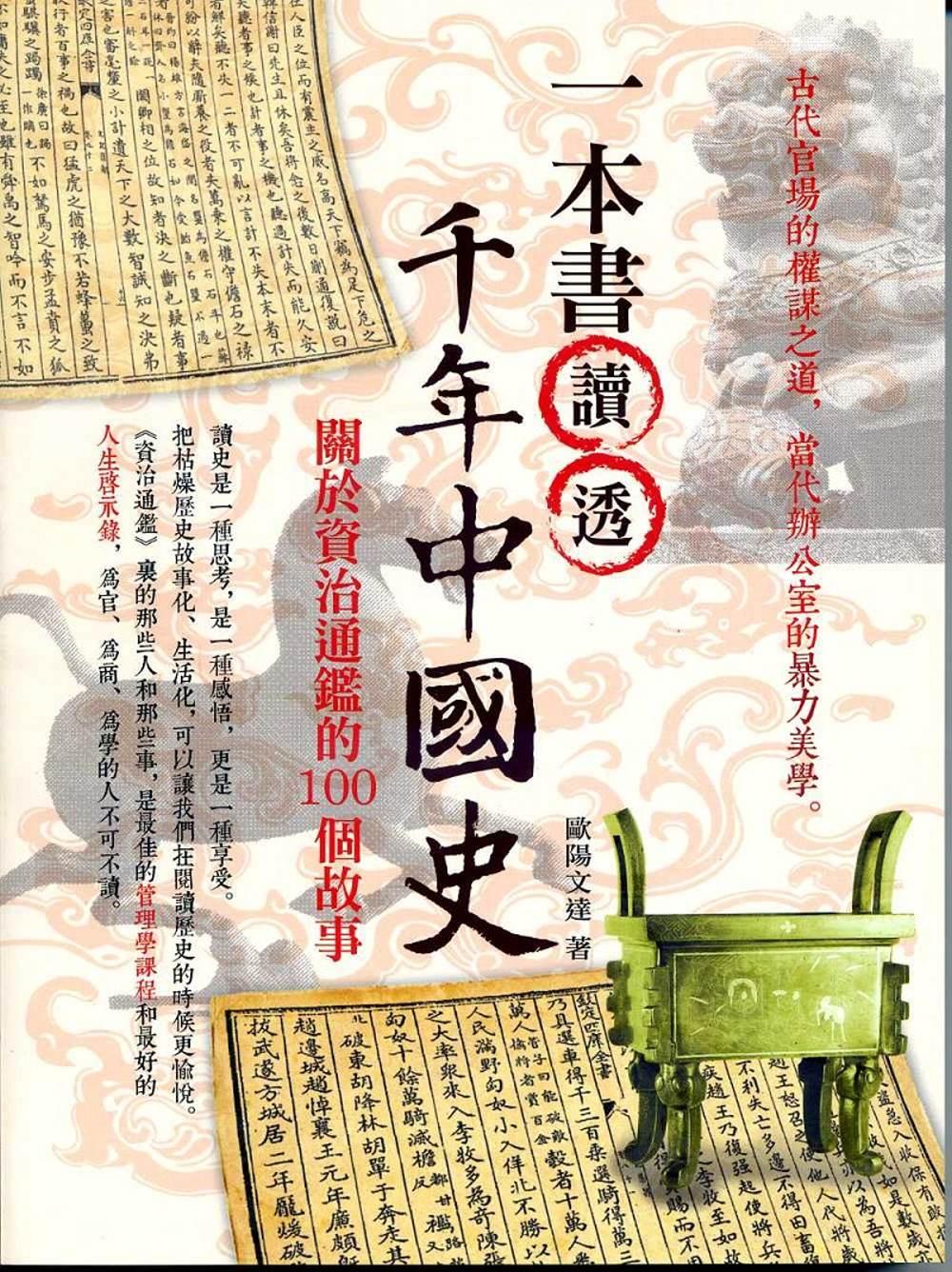 一本書讀透千年中國史
