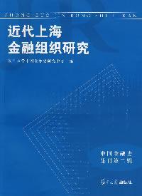 近代上海金融组织研究