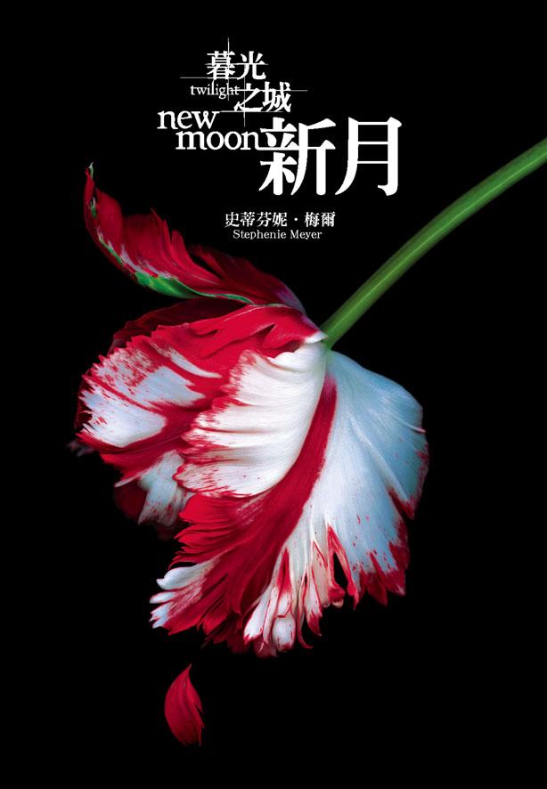 暮光之城(2):新月