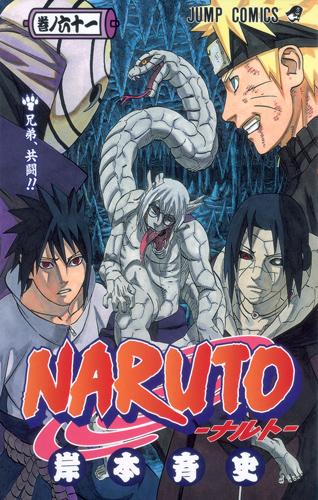 NARUTO―ナルト�...