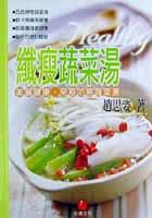 纖瘦蔬菜湯
