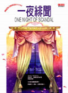 一夜緋聞 One Night Of Scandal