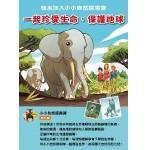 大象保衛戰