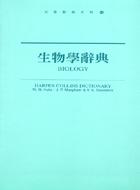 生物學辭典