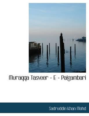 Muraqqa Tasveer - E - Paigambari