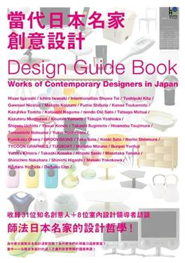 當代日本名家創意設計