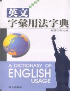 英文字彙用法字典