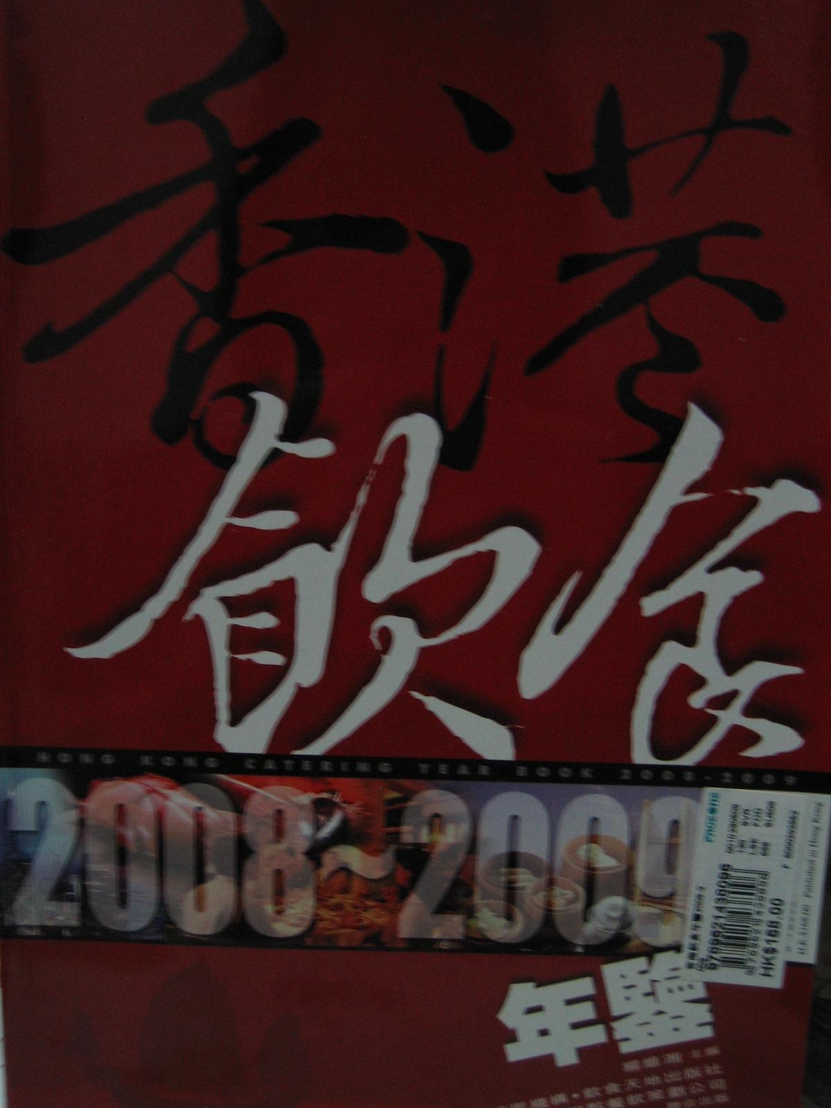 香港飲食年鑒2008-2009