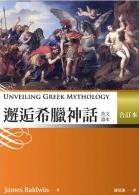 邂逅希臘神話�...