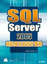 SQL Server 2005資料庫系統設計實務